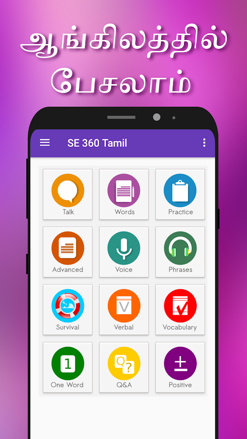 Spoken English 360 Tamil 11 1 APK Download - Android Books