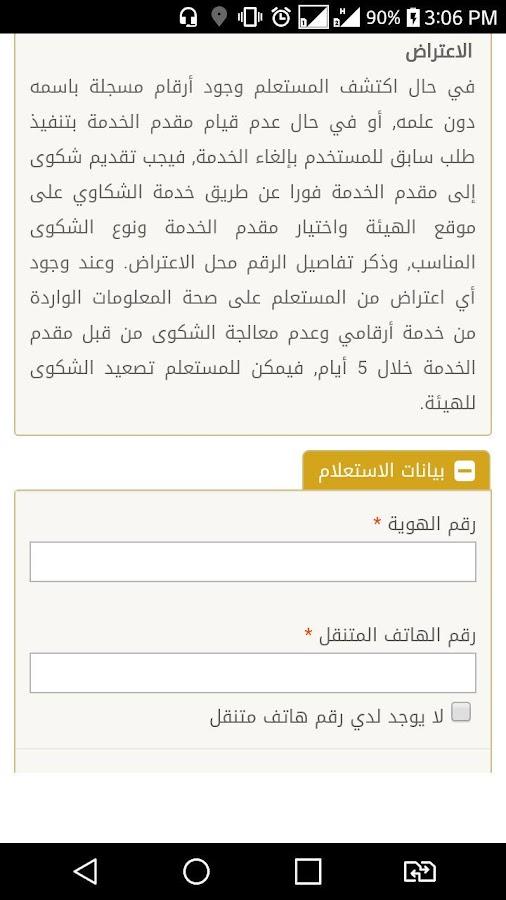 Check Saudi Iqama Info 1 3 APK Download - Android News