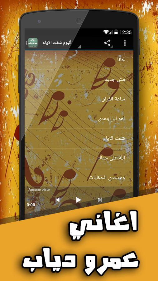 9ce66abfc اغاني عمرو دياب بدون انترنت 1.0 APK Download - Android Music & Audio ...