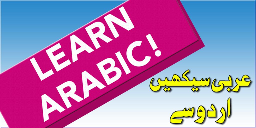 Learn Arabic in Urdu ( Arabic Seekhiye ) 1 0 APK Download