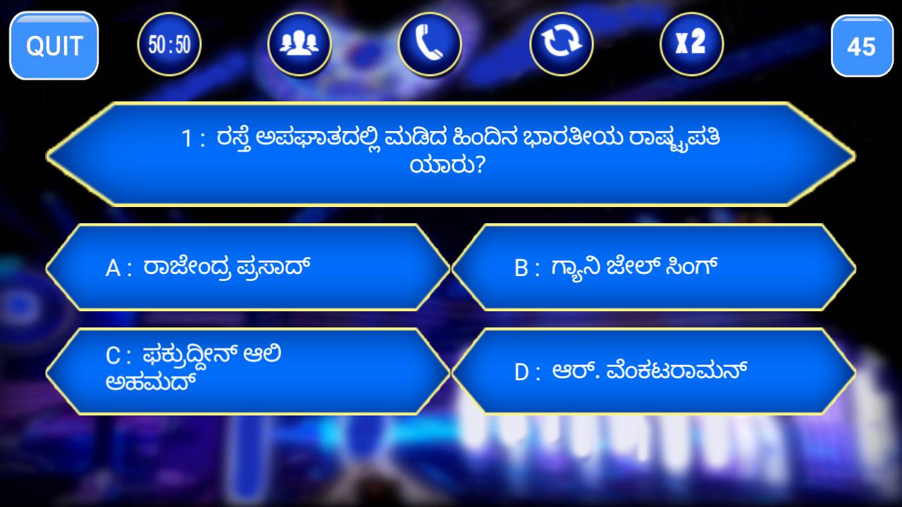 Karnataka kotyadipathi 2018 : Kannada GK Quiz 2018 1 0 1 APK
