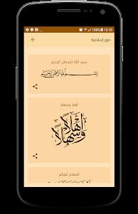 Al Athan : Prayer Times 1.2 screenshot 4