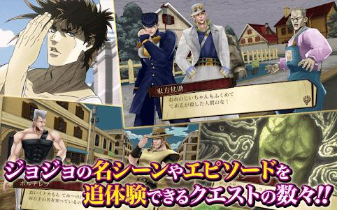 ジョジョの奇妙な冒険 ダイヤモンドレコーズ 1.0.8 screenshot 15