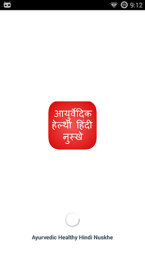 Ayurvedic Nuskhe Hindi Health 1 0 8 APK Download - Android