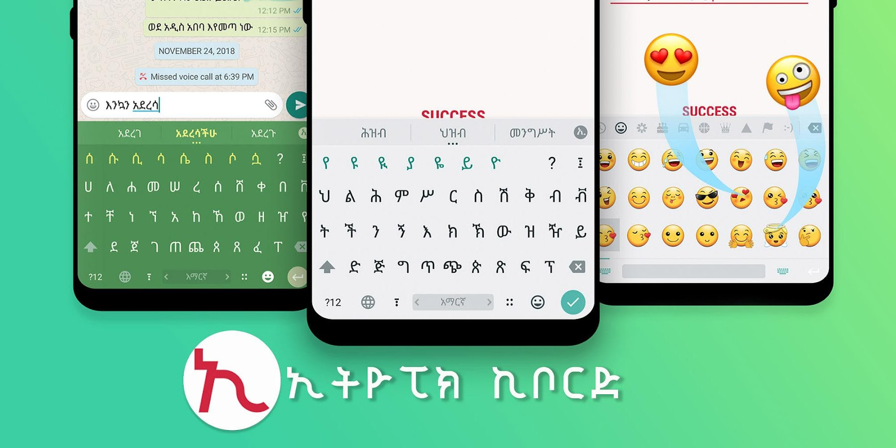 com ethiopic amharic keyboard ime 1 1 1 APK Download - Android