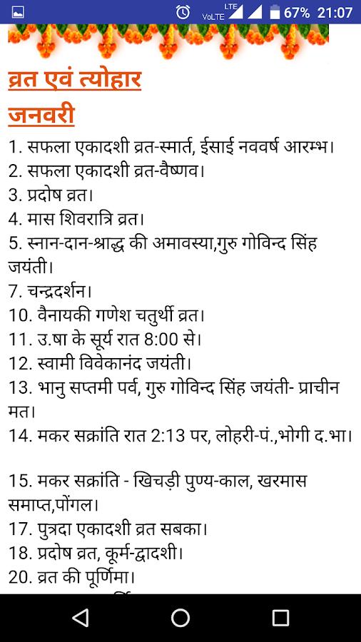 Thakur Prasad Calendar 2019 - Hindi Panchang 2019 1 4 APK Download