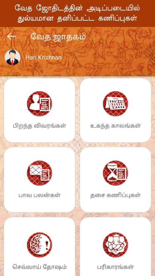 com clickastro dailyhoroscope tamil 2 1 3-Tam APK Download