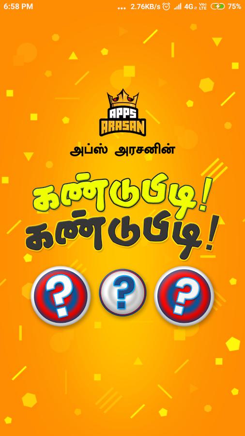 astrologi match gör gratis i Tamil