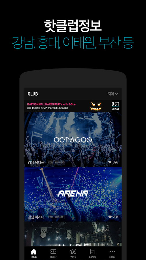 클럽패스 clubpass 3 0 49 APK Download - Android Travel & Local Apps