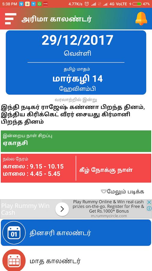 Arima Tamil Calendar 2018 New Year Daily Calendar 2 0 APK