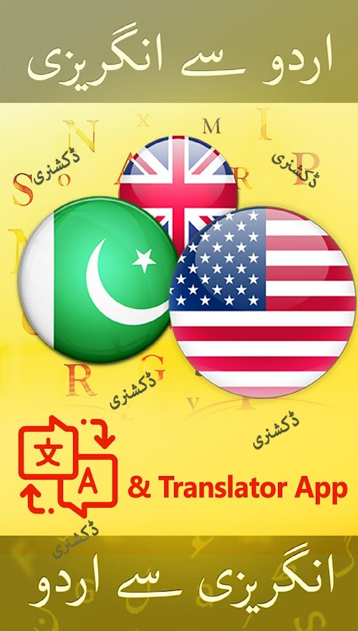 oxford dictionary english to urdu free download 2015
