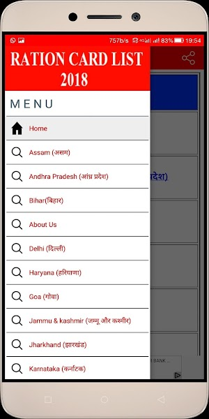 Ration Card List 2018 7 0 APK Download - Android Education Apps