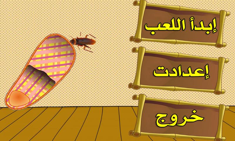 لعبة دعس صرصور 1.0 APK Download - Android Arcade Games