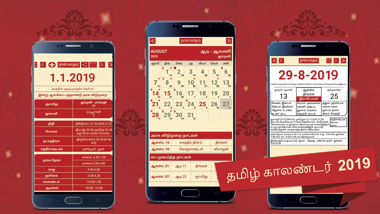 Tamil Calendar 2019 43 3 APK Download - Android Lifestyle Apps