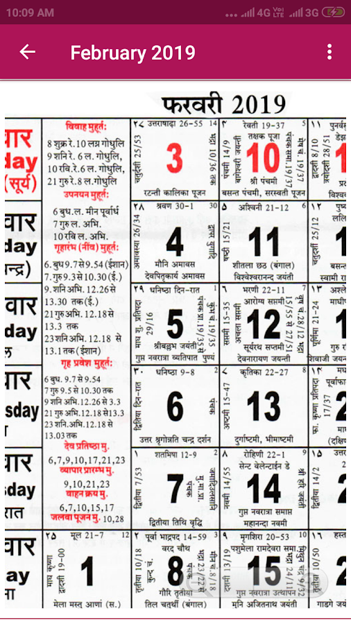 lala ramswaroop calendar 2019 download