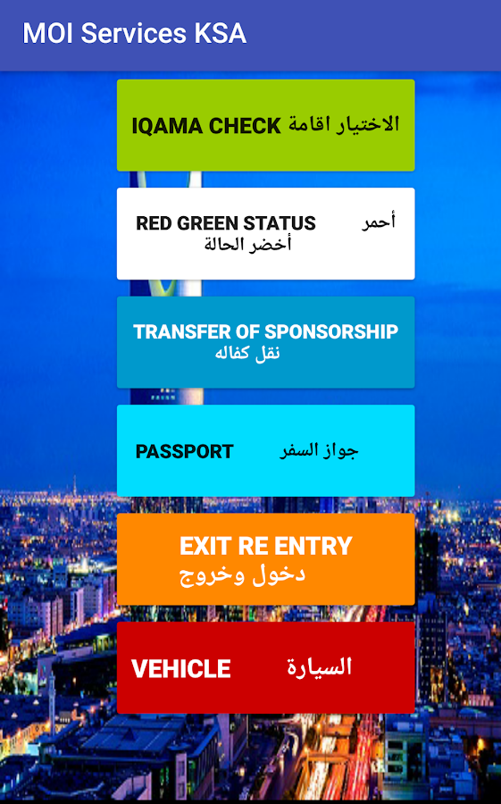 Iqama Check Online 2 0 APK Download - Android Tools Apps