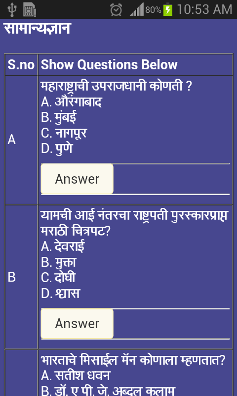gk in marathi 2015 0 0 2 APK Download - Android Education Apps