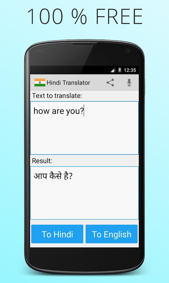 Hindi English Translator 10 0 APK Download - Android Books