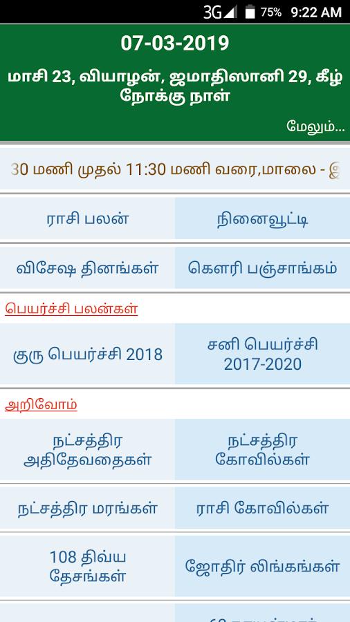 Tamil Daily Rasipalan and Calendar 2019 1 0 17 APK Download