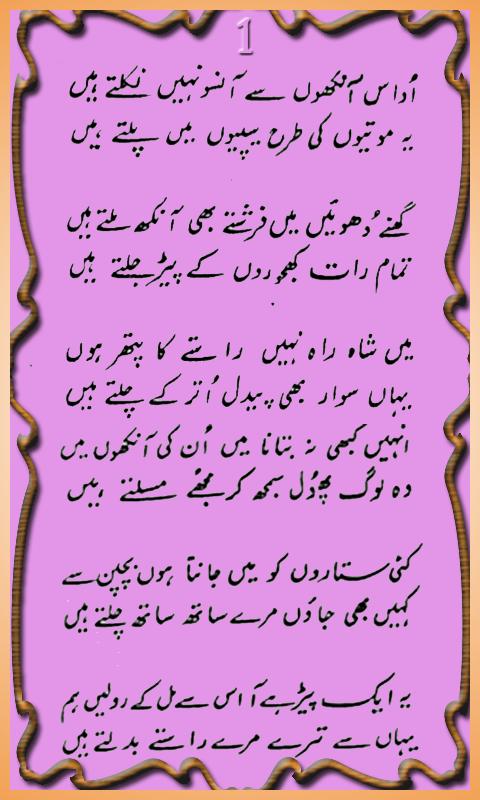 Urdu Dhukhi Sad Shayari 1 0 Apk Download Android