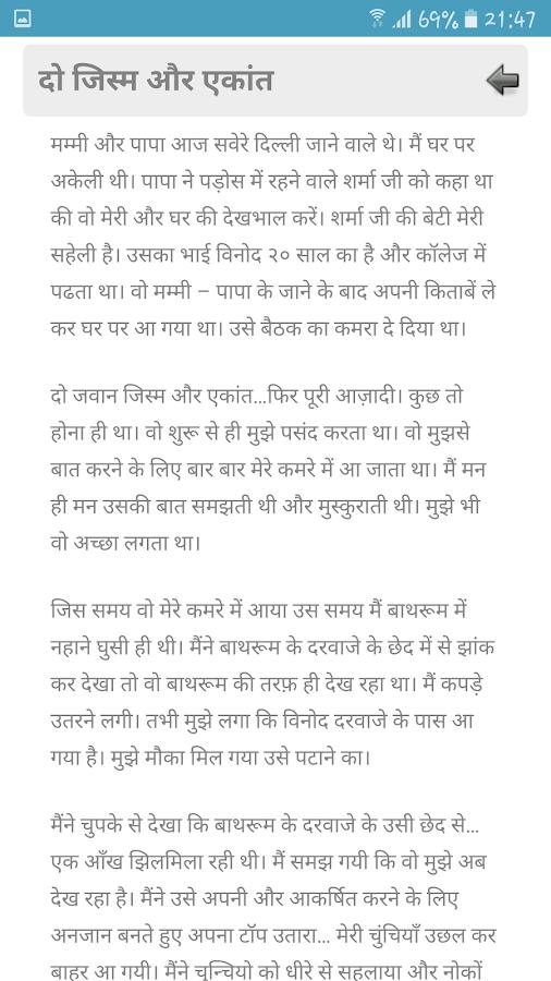 In hindi story sex Hindi Sex