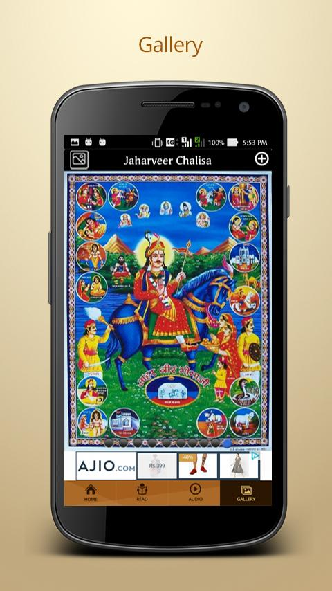 Jahaveer Chalisa with Audio 1 1 APK Download - Android