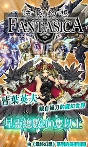逆戰幻想(Card RPG Fantasica) 5.1.0 screenshot 1