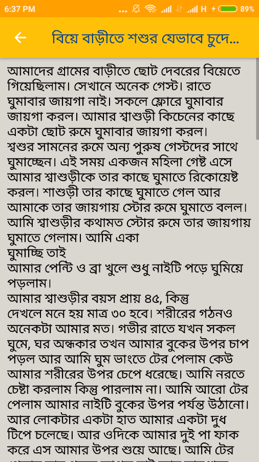 Bangla Choti Golpo Chatri Amar Rosher Hari 1