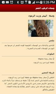 وصفات لترطيب الشعر 2.0 screenshot 2