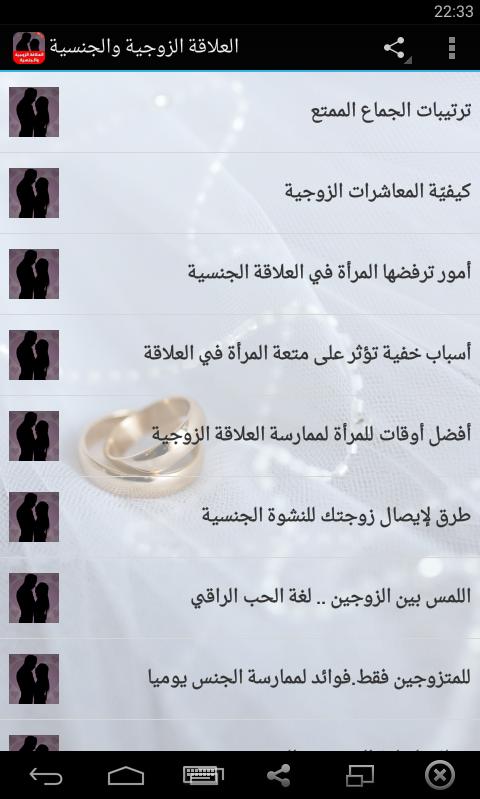 ae615917a5036 العلاقة الزوجية الجنسية الجماع 3.0 APK Download - Android Education Apps