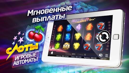 Слоты - Игровые автоматы 1.0.5 screenshot 12