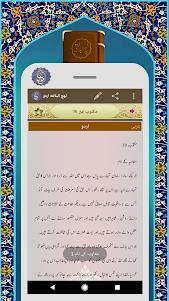 نہج البلاغہ اردو Nahjul Balagha Urdu 5.5 screenshot 6