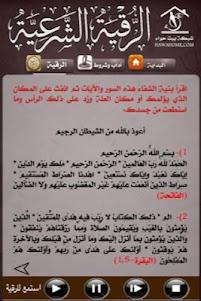 الرقية الشرعية 1.3 screenshot 3