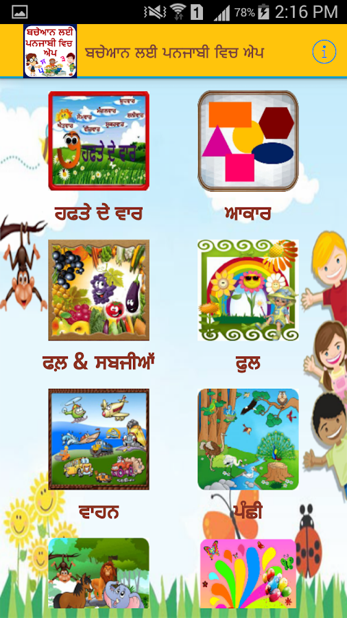 Punjabi Learning App for Kids 1 0 APK Download - Android Education Apps