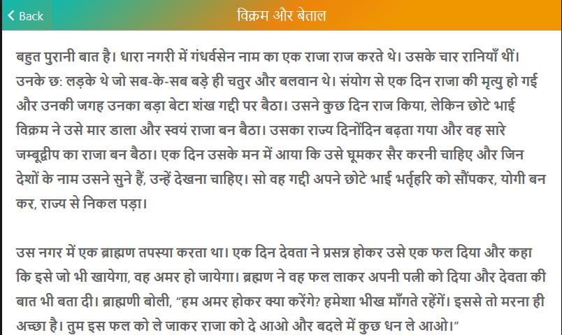 Vikram Betal Stories Hindi 1 0 2 APK Download - Android