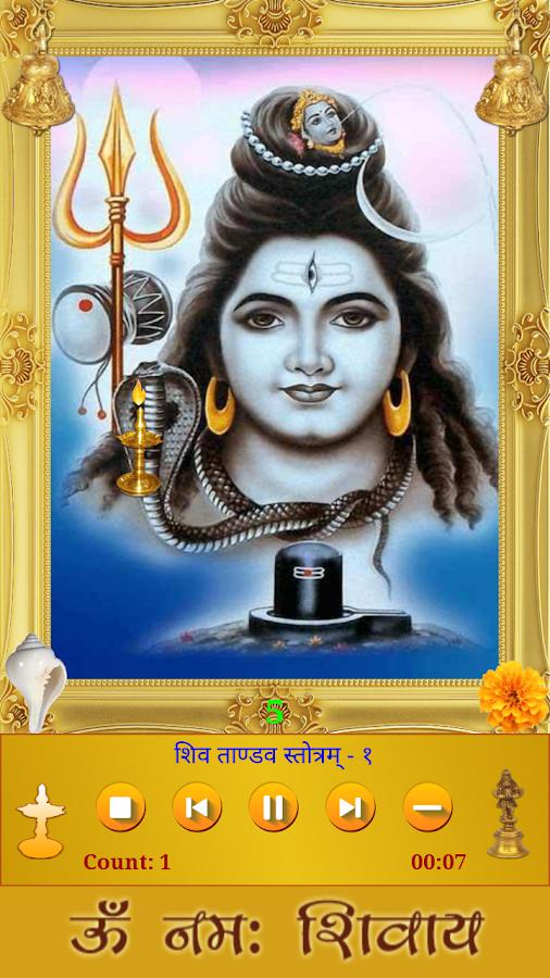 Shiva Tandava Stotram HD 1 0 APK Download - Android Music & Audio Apps