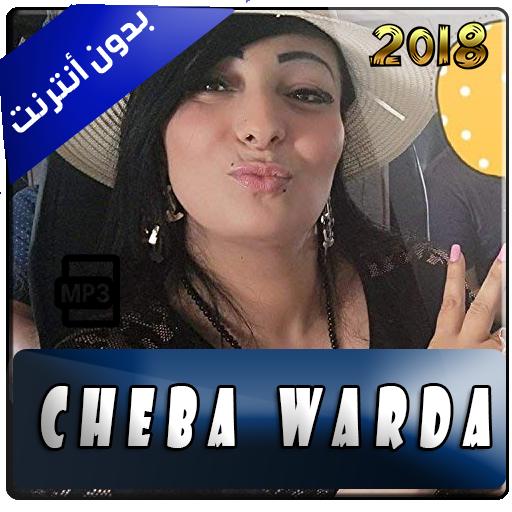 cheba Warda - اغاني الشابة وردة بدون نت 1 0 APK Download