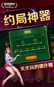 老虎德州扑克 1.035 screenshot 5
