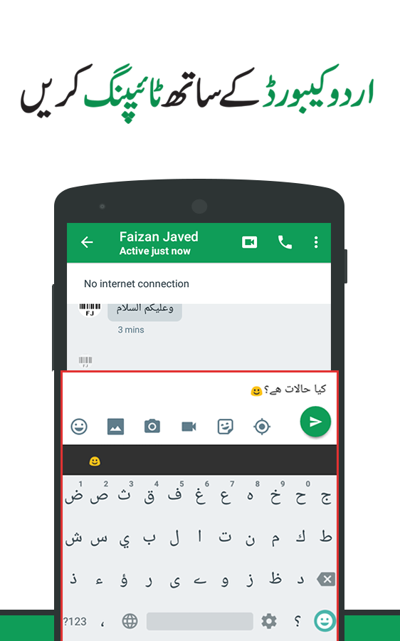 Asan Urdu Keyboard - Easy Type 1 5 APK Download - Android