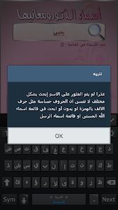 معاني الأسماء العربية 1.1 screenshot 3