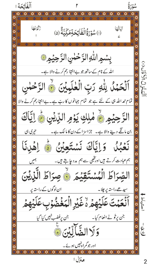 Para1 with Urdu Translation - Audio 1 9 APK Download