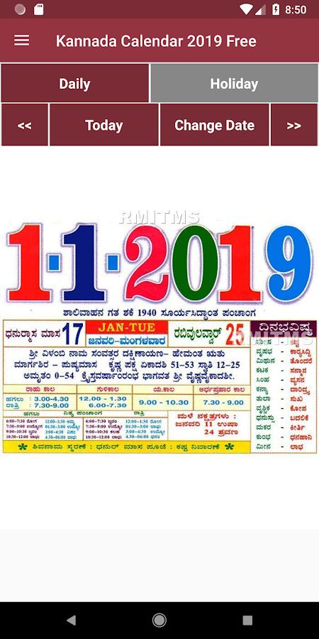 Best astrology match making free kannada movies online 2019