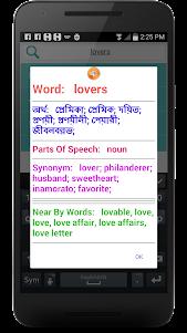 English To Bangla Dictionary english to bengali dictionary screenshot 10