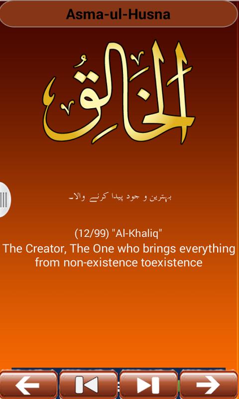 99 Names Of Allah MP3 10 Screenshot 5