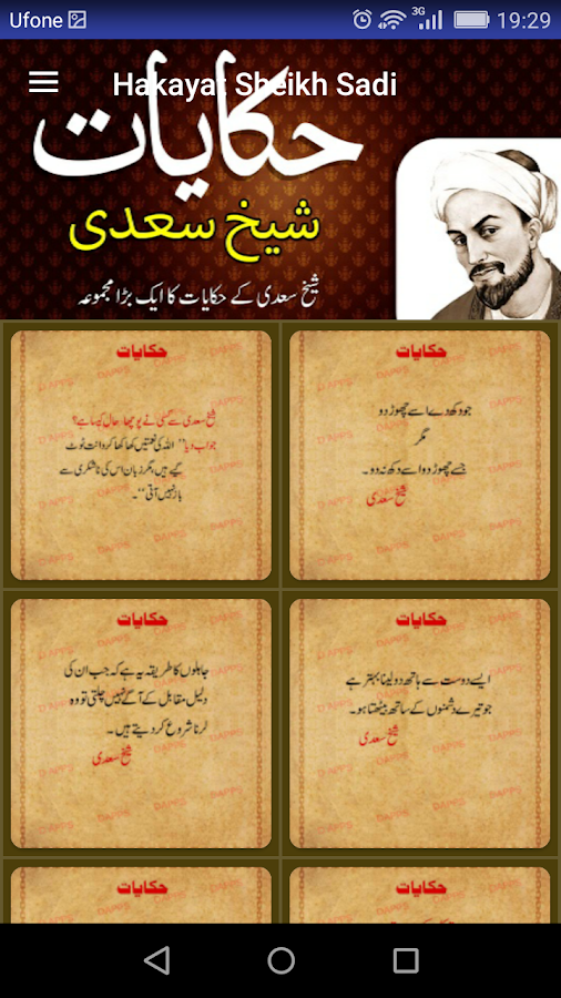 Bustan Sheikh Saadi 2 0 0 APK Download - Android Education Apps