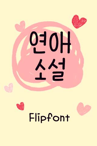 AaLoveNovel™ Korean Flipfont 1 0 APK Download - Android