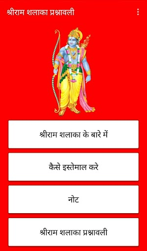 Ram Shalaka Prashnavali : श्रीराम शलाका