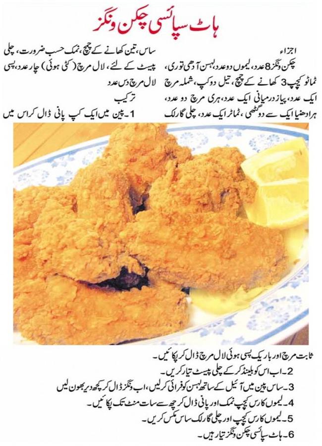 Ramadan Urdu Recipes 1 APK Download