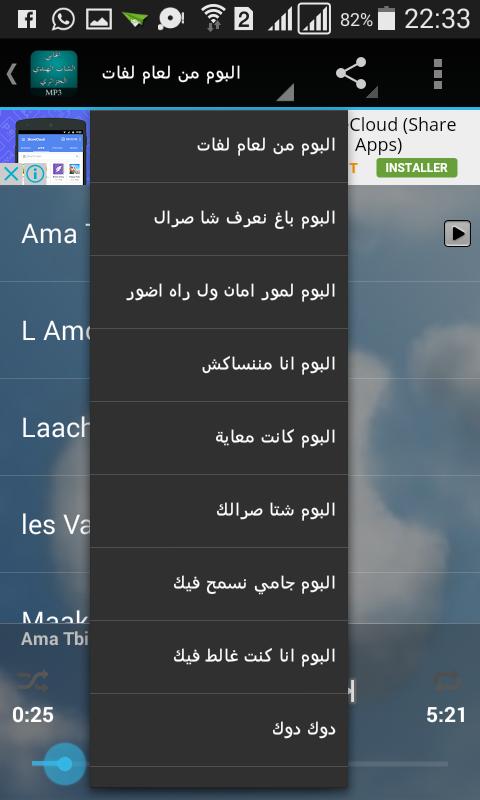 6dcf3870f اغاني الشاب الهندي الجزائري 2.0 APK Download - Android Music & Audio ...