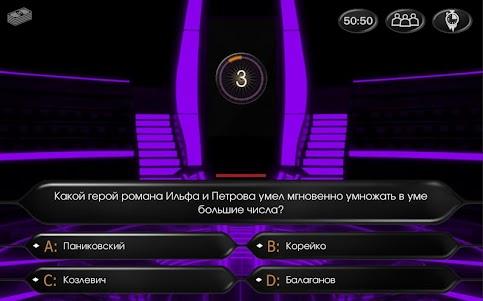 Millionaire 2K18 1.46 screenshot 5